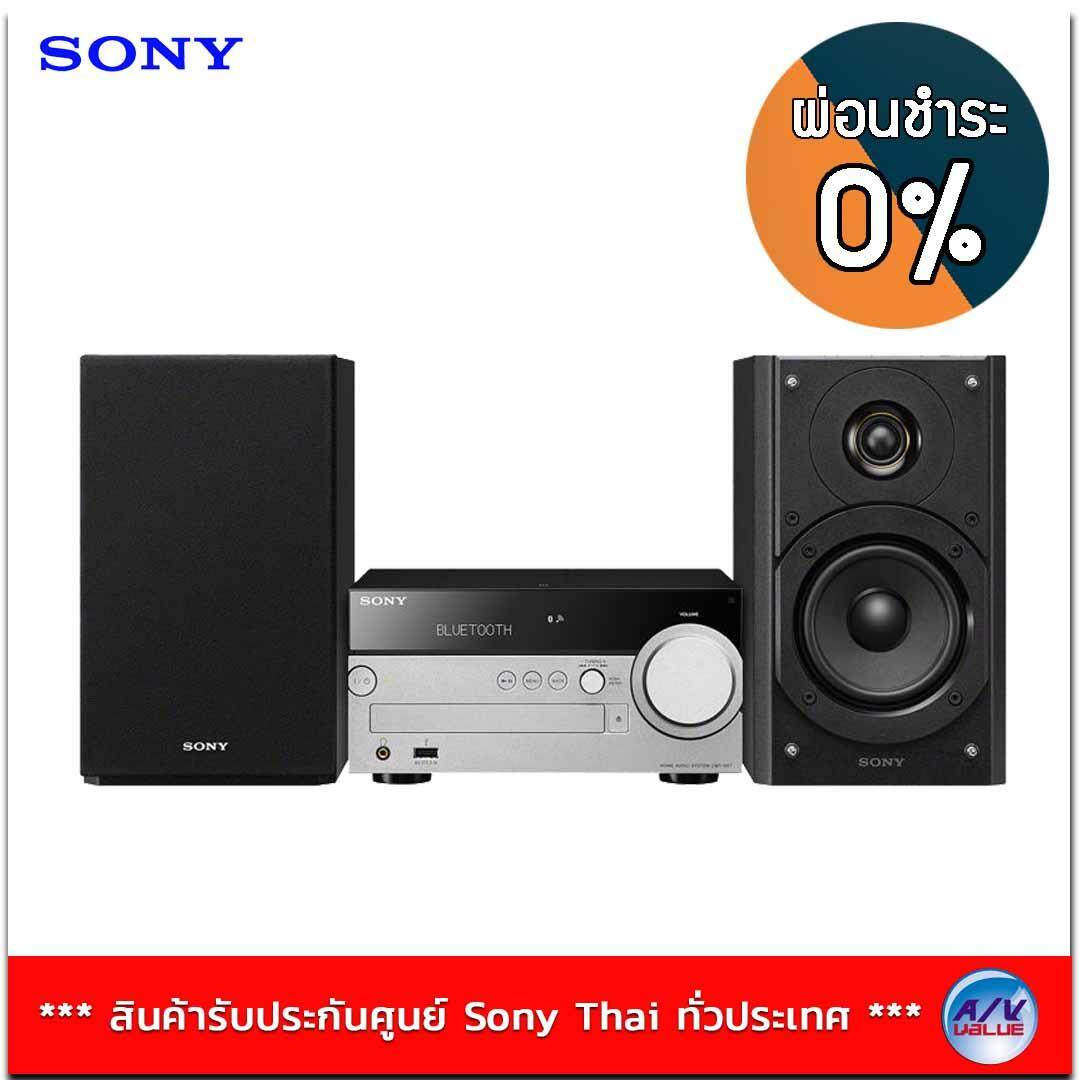 Sony Compact Home Audio System รุ่น CMT-SX7 ***รับประกันศูนย์ Sony ทั่วประเทศ 1ปี