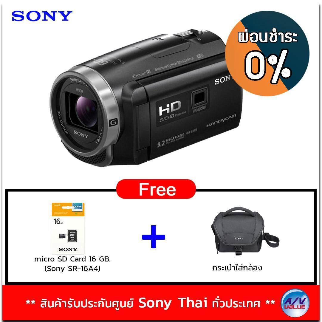 Sony Handycam รุ่น HDR-PJ675 -Black (Free: Sony Micro SD Card 16 GB + Sony Carrying Case)