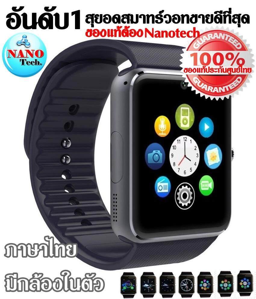 Nanotech Smart Watch Phone Hi-End นาฬิกาโทรศัพท์อัจฉริยะ รุ่น NZ 7 ( สีดำ )