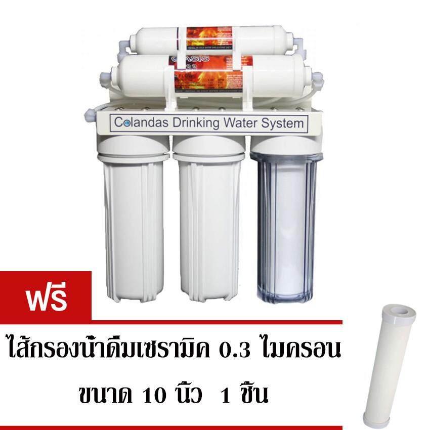 ซื้อ Colandas เครื่องกรองน้ำ 5 ขั้นตอน รุ่น Ceramic Filter 3 ไมครอน สีีขาว แถมไส้กรองน้ำดื่มเซรามิค ขนาด 10 นิ้ว ใหม่ล่าสุด