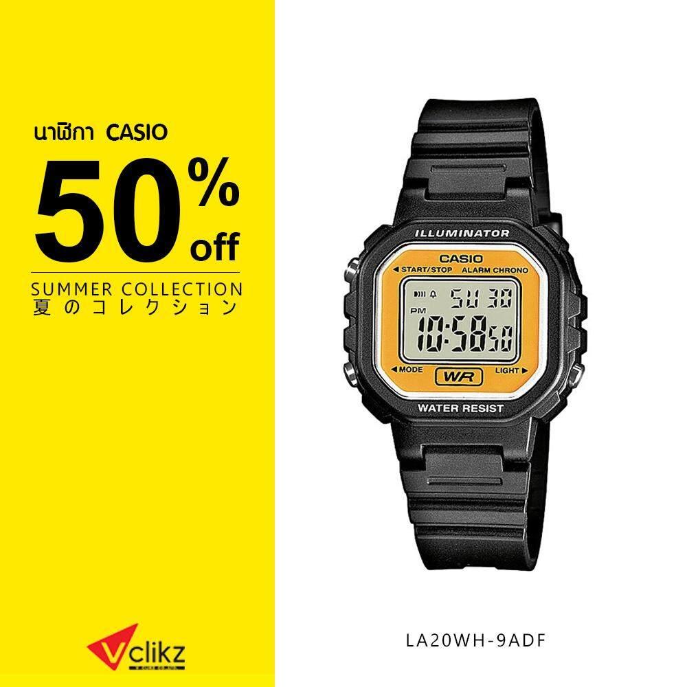 Casio Standard นาฬิกาข้อมือผู้หญิง รุ่น La-20wh-8adf - Vclikz.