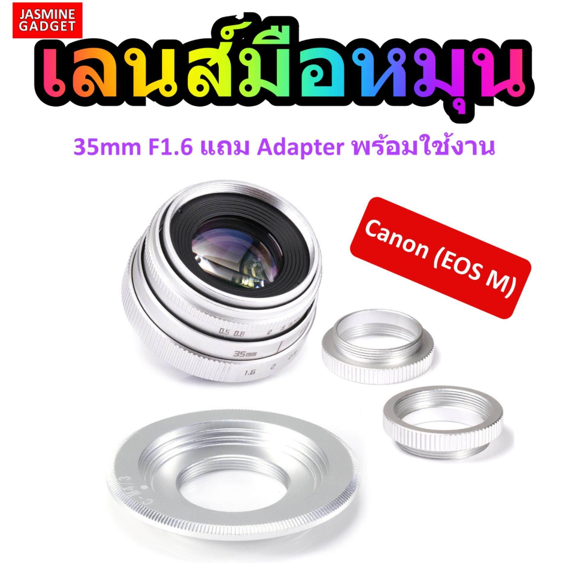 Fujian Cctv Lens 35mm F1.6 Mark Ii เลนส์มือหมุน Mirrorless ละลายหลัง + พร้อม Adapter C-Eos.m For ค่าย Canon Mirrorless.