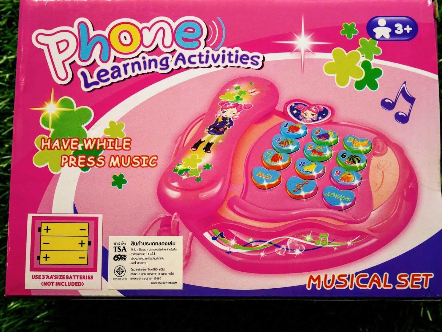 Toys Buffet ของเล่นเด็ก โทรศัพท์ 617.