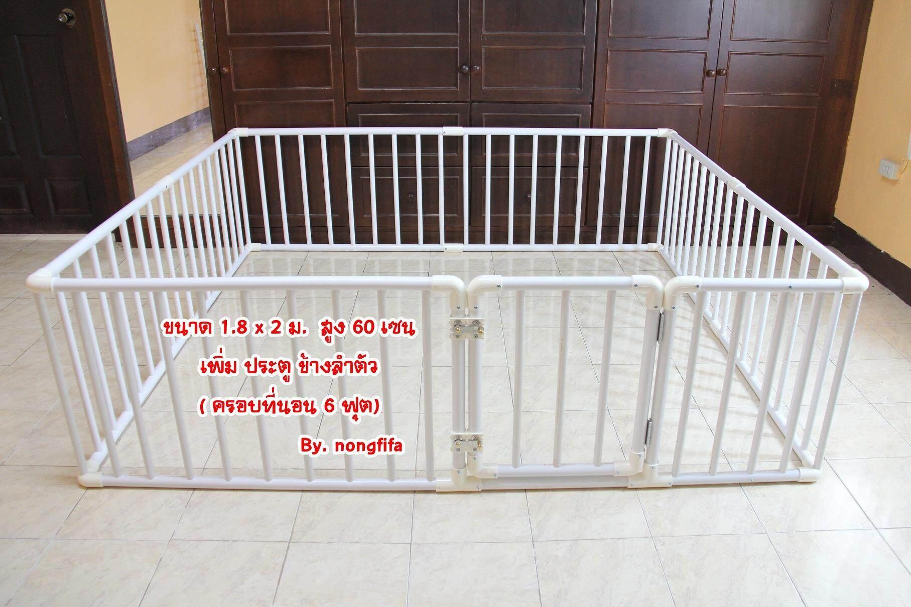 [[ส่งฟรี Kerry]] คอกกั้นเด็ก 6ฟุต สูง 60เซน เพิ่มประตู ข้างลำตัว เปิดซ้าย (ขนาด 180x200cm สูง 60cm มีประตู ด้าน 2ม. เปิดซ้าย).