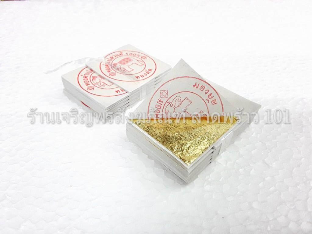 แพ็ค50แผ่น ทองคำเปลว บริสุทธิ์แท้ (ทองคัดพิเศษ) ขนาด 4.0 x 4.0 ซม.ตราช้าง ของแท้ 100% แผ่นทองคำเปลว ทองคำเปลวแท้ ทองคำเปลวตราช้าง แผ่นทองคำเปลวแท้ แผ่นทองคำเปลวตราช้าง แผ่นทองคำเปลวมาร์คหน้า แผ่นทองคำเปลวตกแต่งอาหาร แผ่นทองคำเปลวติดพระ