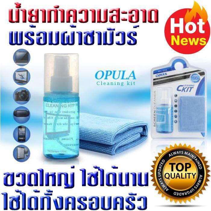 น้ำยาทำความสะอาด Opula ขนาด 120ml พร้อมผ้าชามัวร์ Cleaning Kit For Lcd Screens เเละ อุปกรณ์ It ทุกชนิด (kcl-1023).
