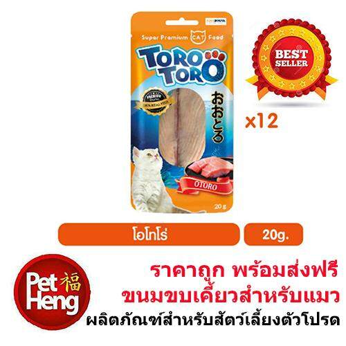ขนมแมว TORO TORO โอโทโร่ (สีส้ม) 20x12 ซอง