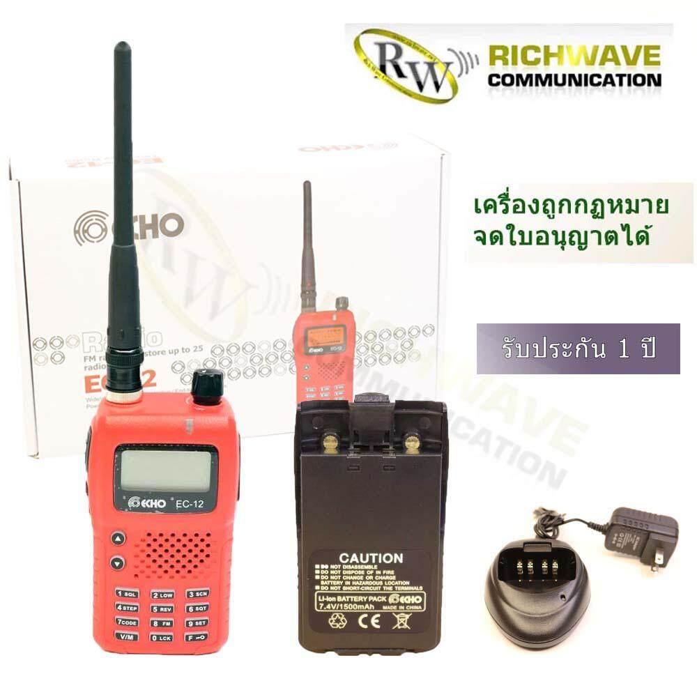 ECHO วิทยุสื่อสาร อุปกรณ์ครบชุด EC-12 5 วัตต์ ถูกกฏหมาย CB245 1 ตัว