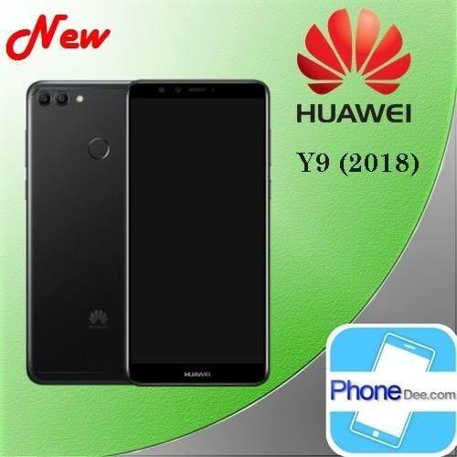 Huawei Y9 2018 (Ram 3GB/Rom 32GB) - ประกันศูนย์ ฟรี  เคส + ฟีล์ม