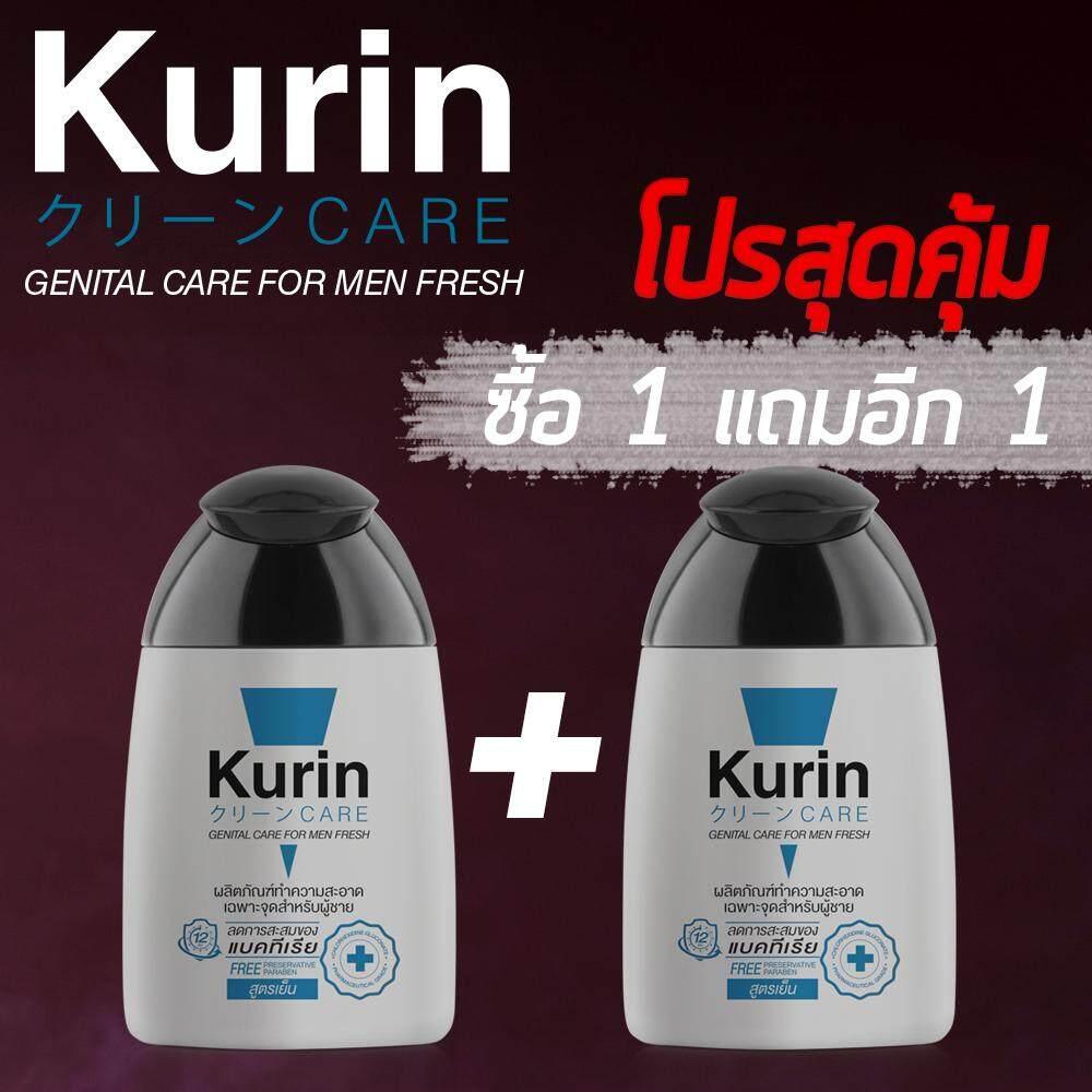 โปรสุดคุ้ม ซื้อ 1 แถม 1 อยากให้ลอง! Kurin Care เจลทำความสะอาดจุดซ่อนเร้นชาย สบู่ล้างน้องชาย ทำความสะอาดน้องชาย สูตรเย็น แถมสูตรเย็น (90 Ml.+ 90ml.).