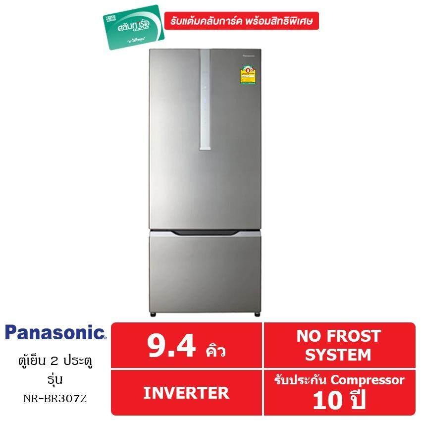 ทบทวน Panasonic ตู้เย็น 2 ประตู 9 4 คิว รุ่น Nr Br307Z S สีเงิน