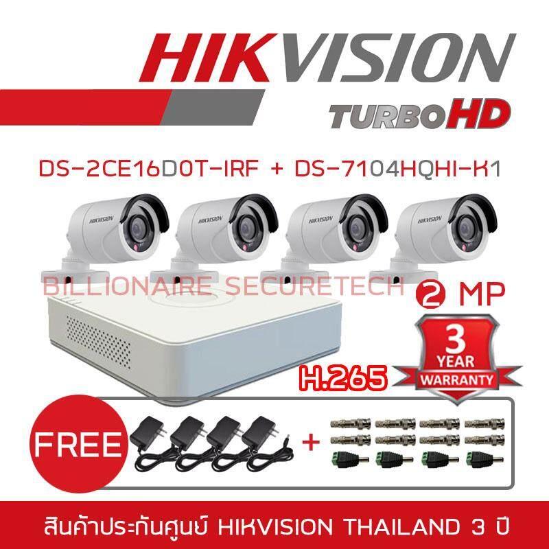 Hikvision ชุดกล้องวงจรปิด 4 ช่อง 2MP DS-7104HQHI-K1 + DS-16D0T-IRFx4 (3.6 mm) 'FREE' BNC + DC + ADAPTOR