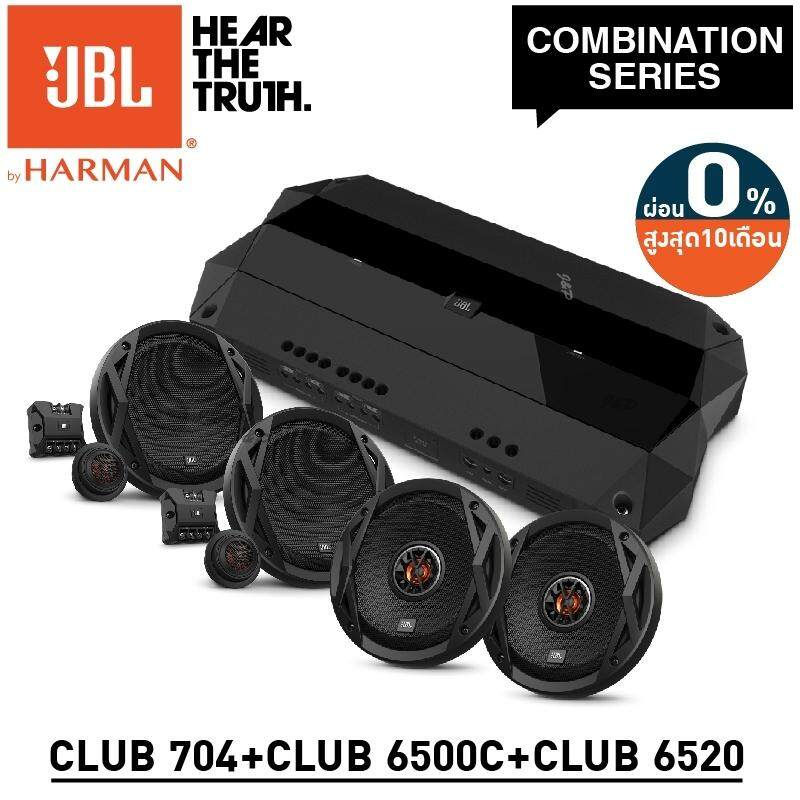 ขายดีมาก! JBL CLUB SERIES เพาเวอร์แอมป์ 4CH CLUB 704 + ลำโพงแยกชิ้นติดรถยนต์ CLUB 6500C + ลำโพงแกนร่วมติดรถยนต์ CLUB 6520