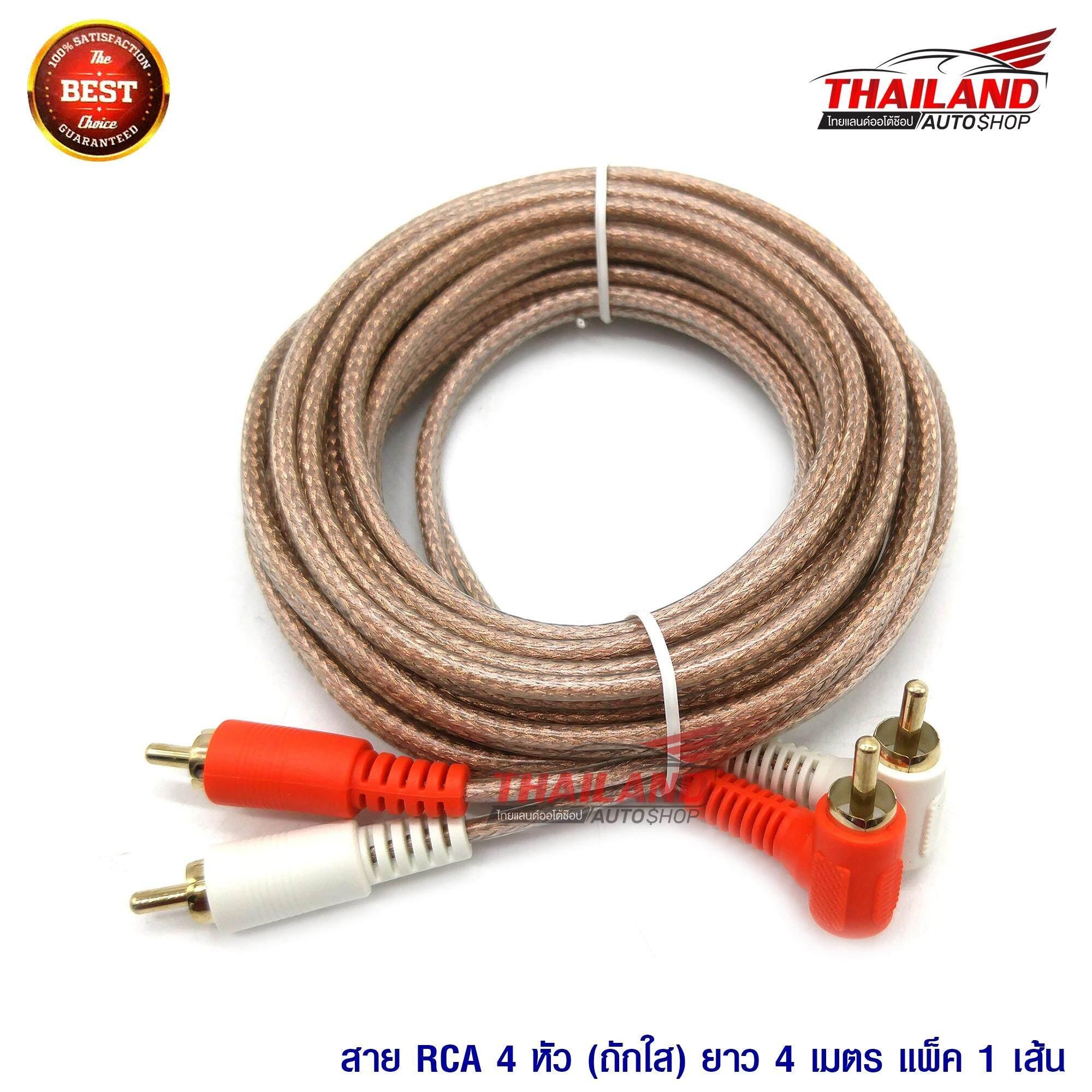 Thailand สาย Rca 4 หัว (ถักใส) 4 เมตร แพ็ค 1เส้น.