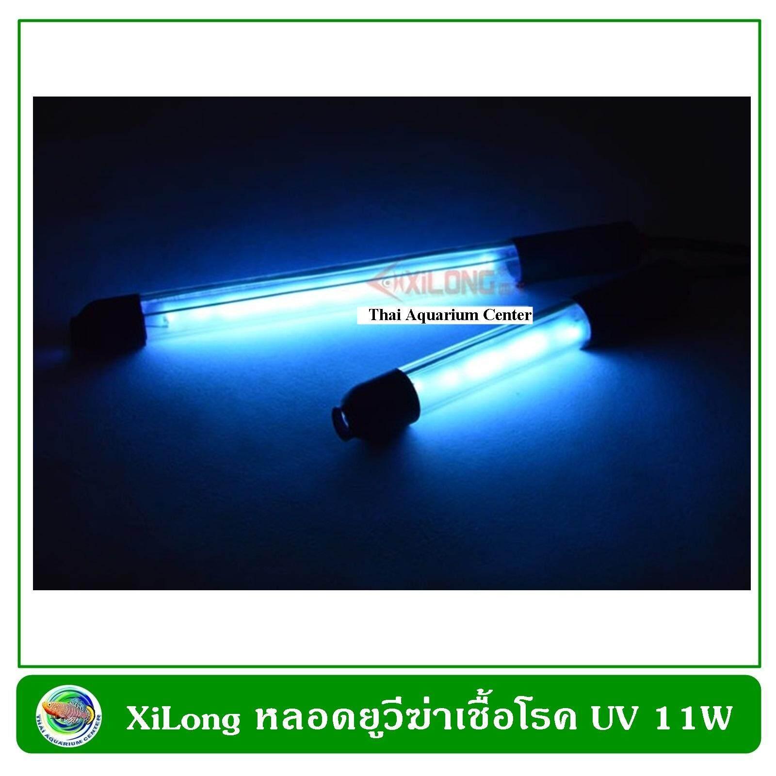 โปรโมชั่น Xi Long Uv 11 W หลอดยูวีฆ่าเชื้อโรคแบบจุ่มในน้ำ 11 วัตต์ Xi Long ใหม่ล่าสุด