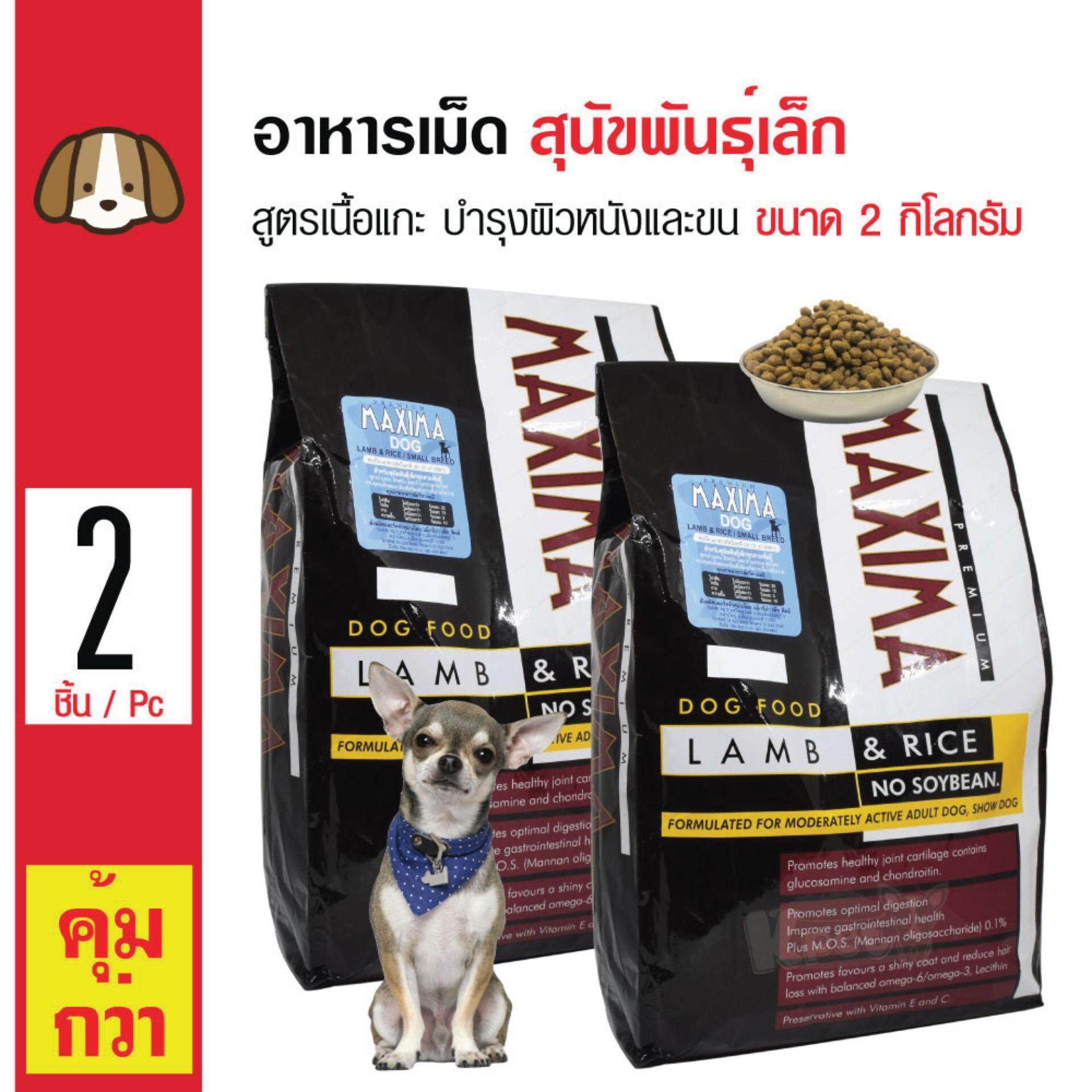 Maxima Dog อาหารเม็ด อาหารสุนัข สูตรเนื้อแกะ บำรุงผิวหนังและขน (เม็ดเล็ก) สำหรับสุนัขพันธุ์เล็ก ขนาด 2 กิโลกรัม X 2 ถุง