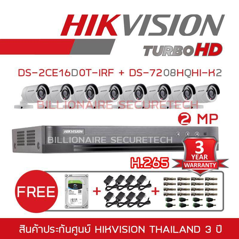 HIKVISION ชุดกล้องวงจรปิด 2 MP DS-7208HQHI-K2 + DS-2CE16D0T-IRF*8 (3.6 mm) 'FREE' BNC +DC + HDD + ADAPTOR