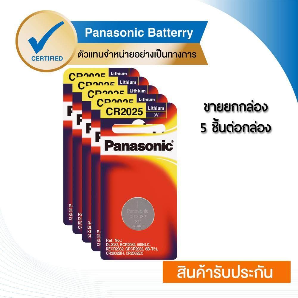 Panasonic Lithium Coin Battery ถ่านกระดุม รุ่น CR-2025PT/1B