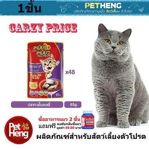 Meow Meow อาหารแมว เหมียว เหมียว ปลาทะเล 85 g. x 48 ซอง