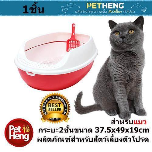 Petheng กะบะทรายแมว 2 ชั้น ขนาด 37.5x49x19 เซนฯ คละสี พร้อมที่ร่อน