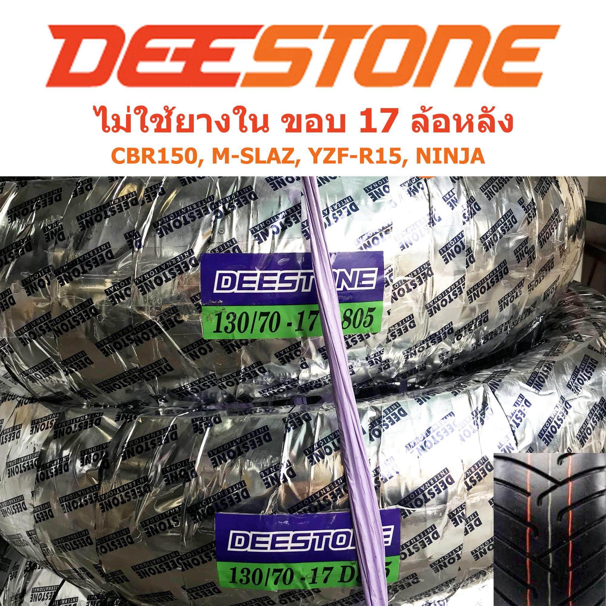 Deestone ดีสโตน ยางนอกไม่ต้องใช้ยางใน ขอบ 17 รุ่น D805 Tl 130/70-17 สำหรับ Cbr 150r, M-Slaz, R15, Ninja, Gpx Cr5 (ล้อหลัง) 1 เส้น.