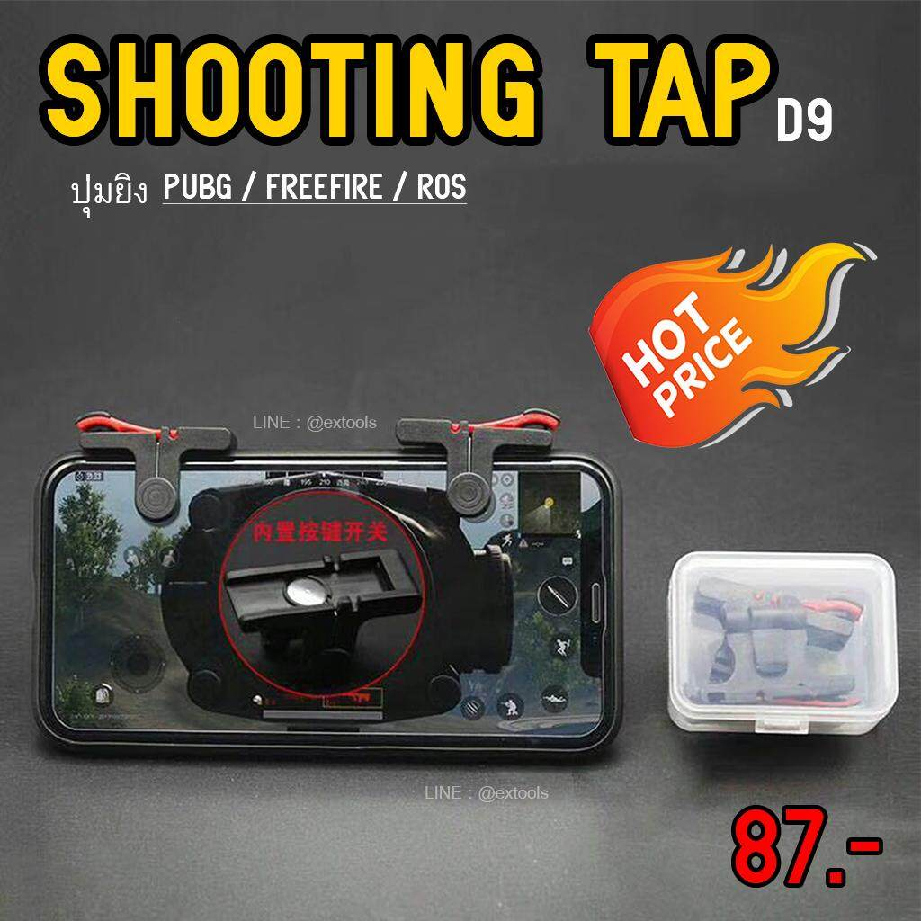 Shooting Tap D9 คู่ซ้าย-ขวา ปุ่มช่วยยิงเกม Pubg Mobile / Freefire / Rules Of Survival.