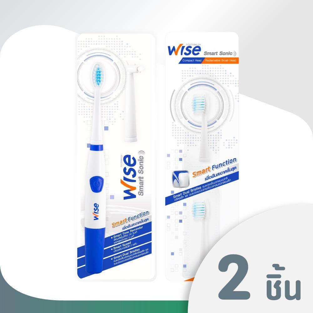 แปรงสีฟันไฟฟ้า รอยยิ้มขาวสดใสใน 1 สัปดาห์ นครราชสีมา Wise Smart Sonic แปรงสีฟัน ไฟฟ้า Wise Smart Sonic  สีน้ำเงิน  1 ด้าม   หัวแปรงสีฟัน ไฟฟ้า Wise Smart Sonic 1 แพ็ค  2หัว