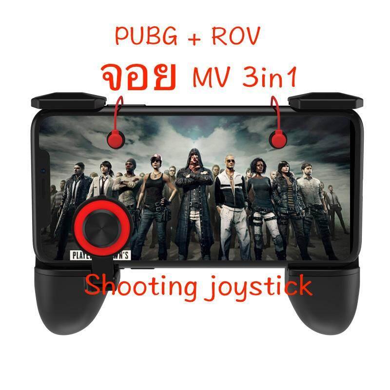 Tib Shooting Tap  Joystick จอยเล่นเกมส์มือถือ (rules Of Survival, Pubg) Mv 3in1.