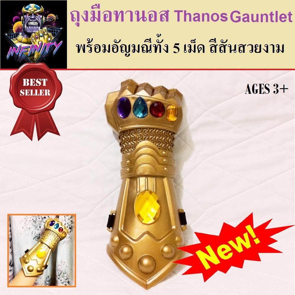 ถุงมือทานอส พร้อมอัญมณี 5 เม็ด Thanos Gauntlet Infinity Stone 5 Pcs สีสันสวยงาม By Mps Shop.
