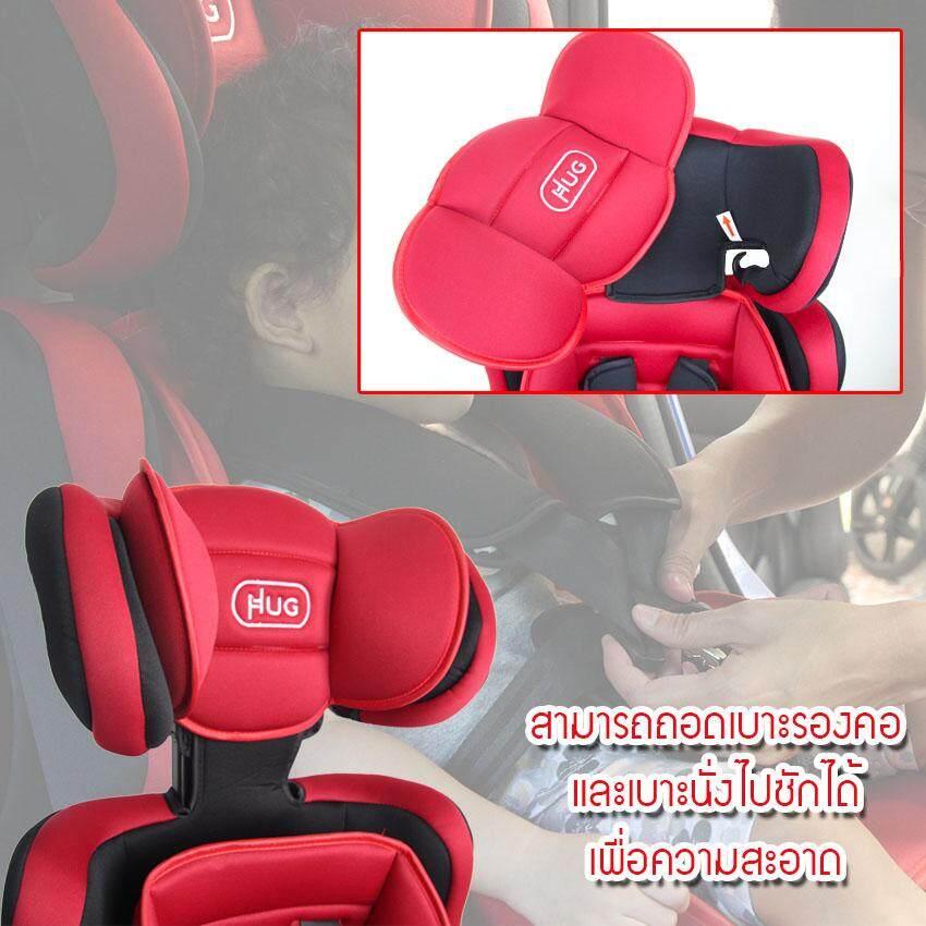 8 HUG Car Seat HD006.jpg