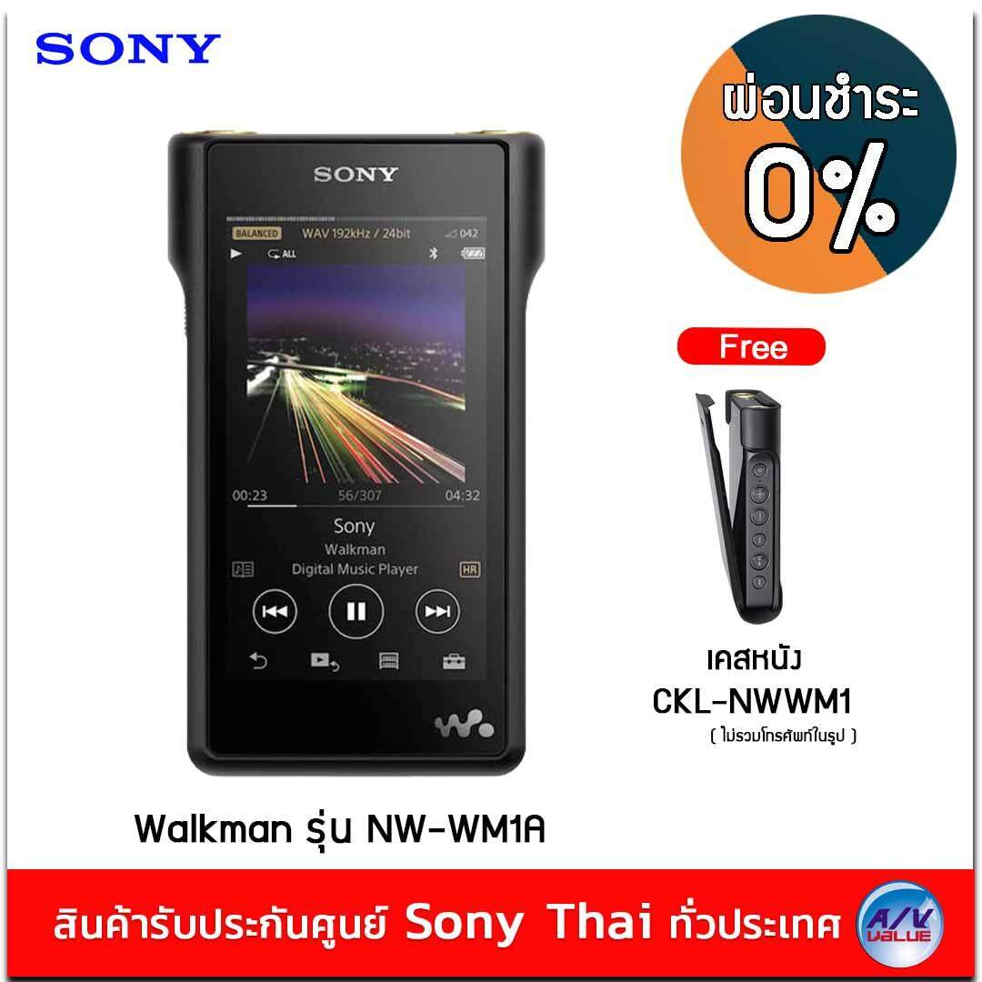 Sony Hi-res Walkman รุ่น NW-WM1A/Black (Free: Leather Case รุ่น CKL-NWWM1/B)