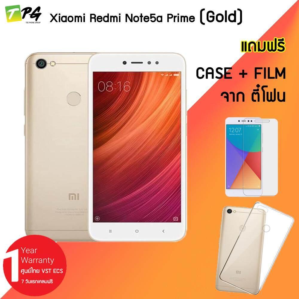 Xiaomi Redmi Note 5A Prime (3/32GB) แถมเคส+ฟิล์ม