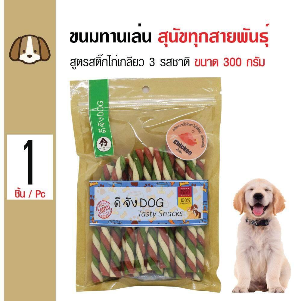 Dog Snack ขนมทานเล่น ขนมสุนัข สติ๊กไก่เกลียว รวม 3 รสชาติ สำหรับสุนัขทุกสายพันธุ์ ขนาด 300 กรัม