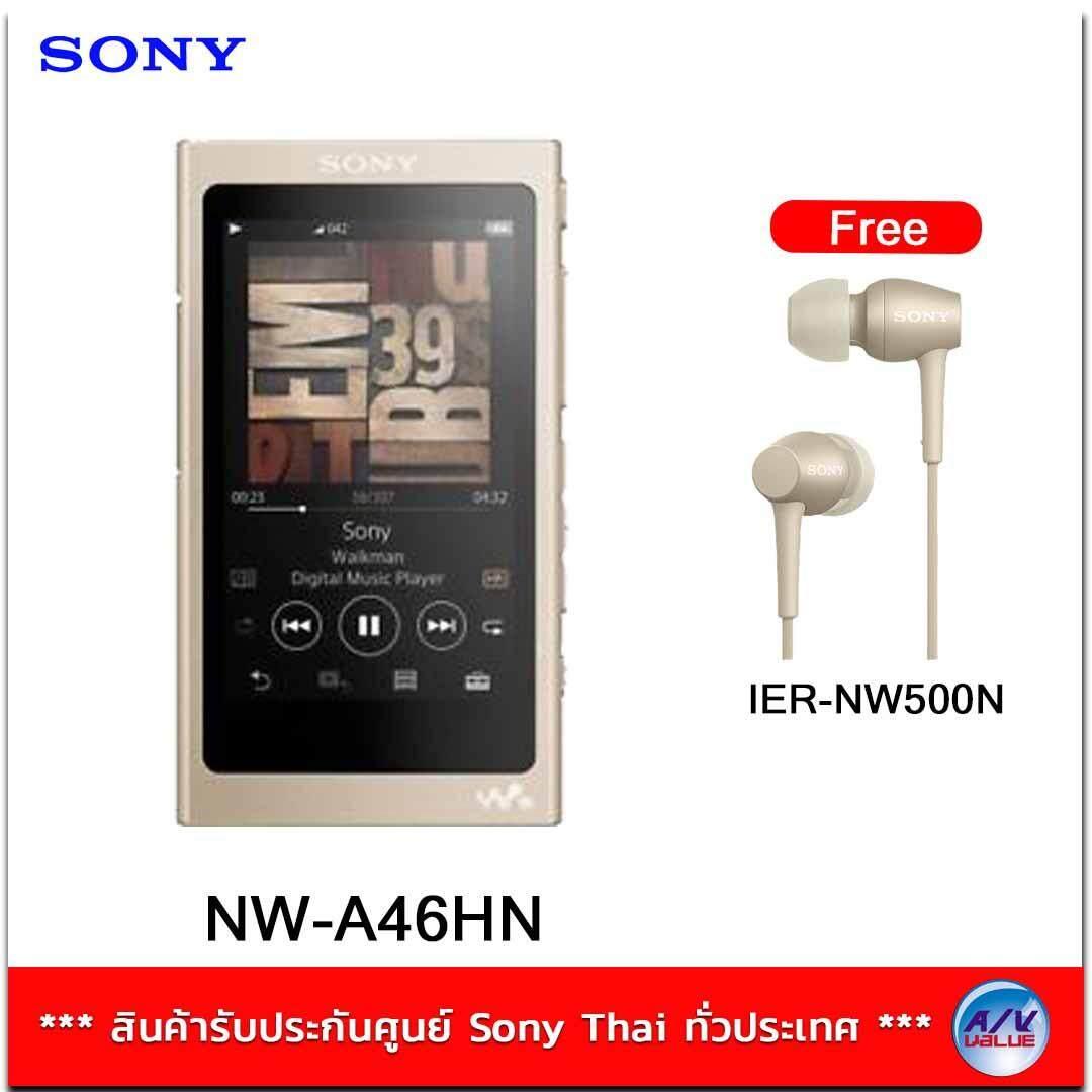 Sony Walkman Hi-Res รุ่น NW-A46HN Gold + ฟรี หูฟัง IER-NW500N ***รับประกันศูนย์ Sony ทั่วประเทศ 1ปี