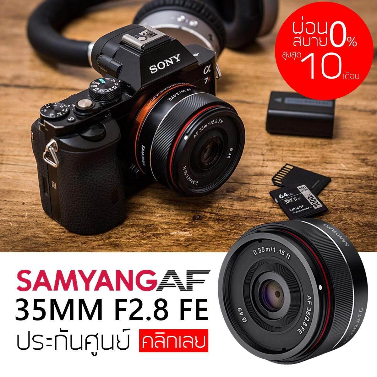 Samyang Af 35mm F2.8 - Sony E (ประกันศูนย์) [ผ่อน 0% 10เดือน].