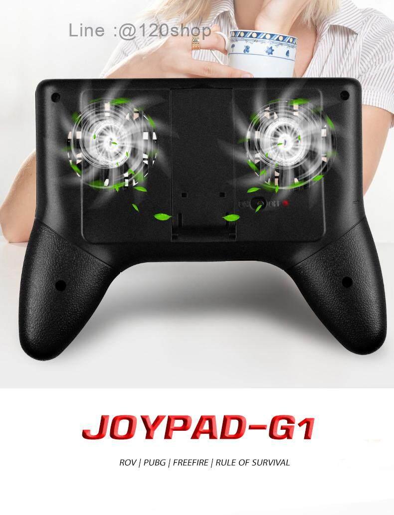 Joypad-G1 - จอยจับมือถือแบบจอยพัดลมระบายความร้อน