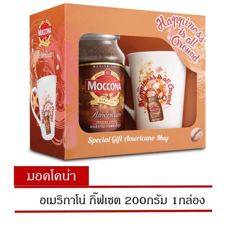 MOCCONA Americano giftset มอคโคน่า อเมริกาโน่ กิ๊ฟเซต กาแฟสำเร็จรูป ขวด 200กรัม