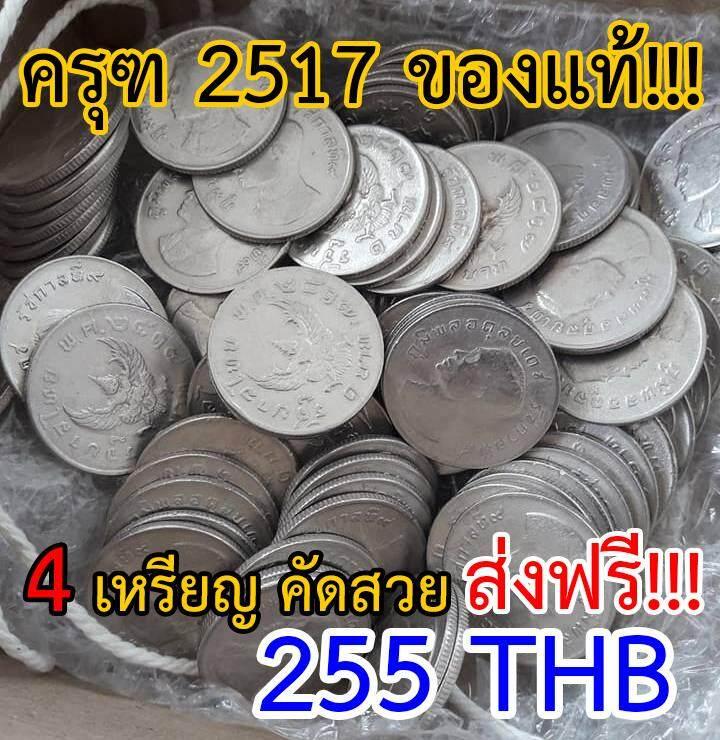 เหรียญ 1 บาท ตราครุฑ ปี 2517 จำนวน 4 เหรียญแท้ (ชนิดหมุนเวียน คัดสวย) ส่งฟรี !!!.