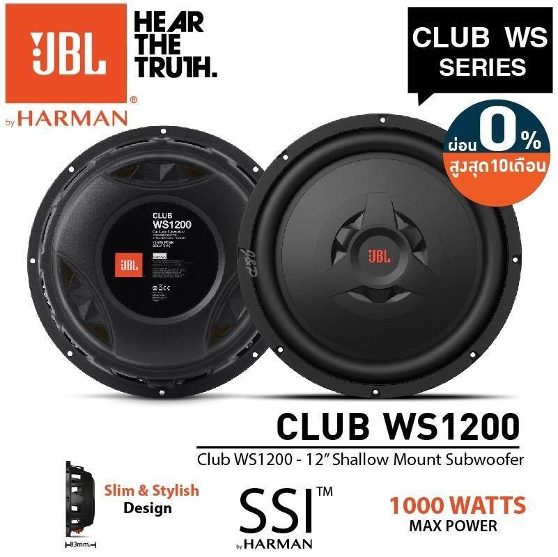 ขายดีมาก! JBL CLUB WS SERIES ซับวูฟเฟอร์ 12นิ้ว CLUB WS1200 จำนวน 1 คู่