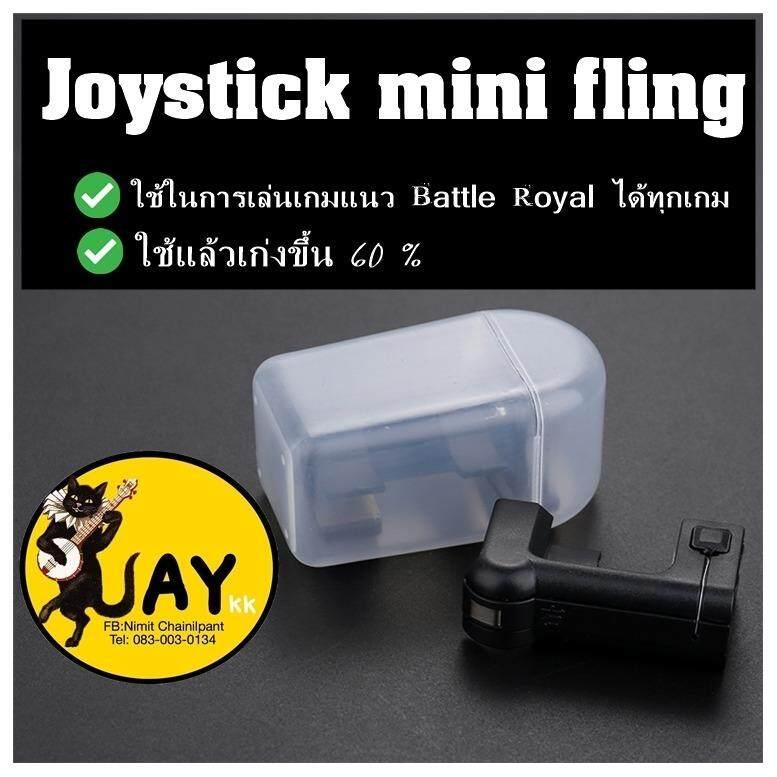 Joystick mini fling V.1 จอยเกมสำหรับเล่น ROS PUBG FREEFIRE KNIVES (ได้เป็นคู่)