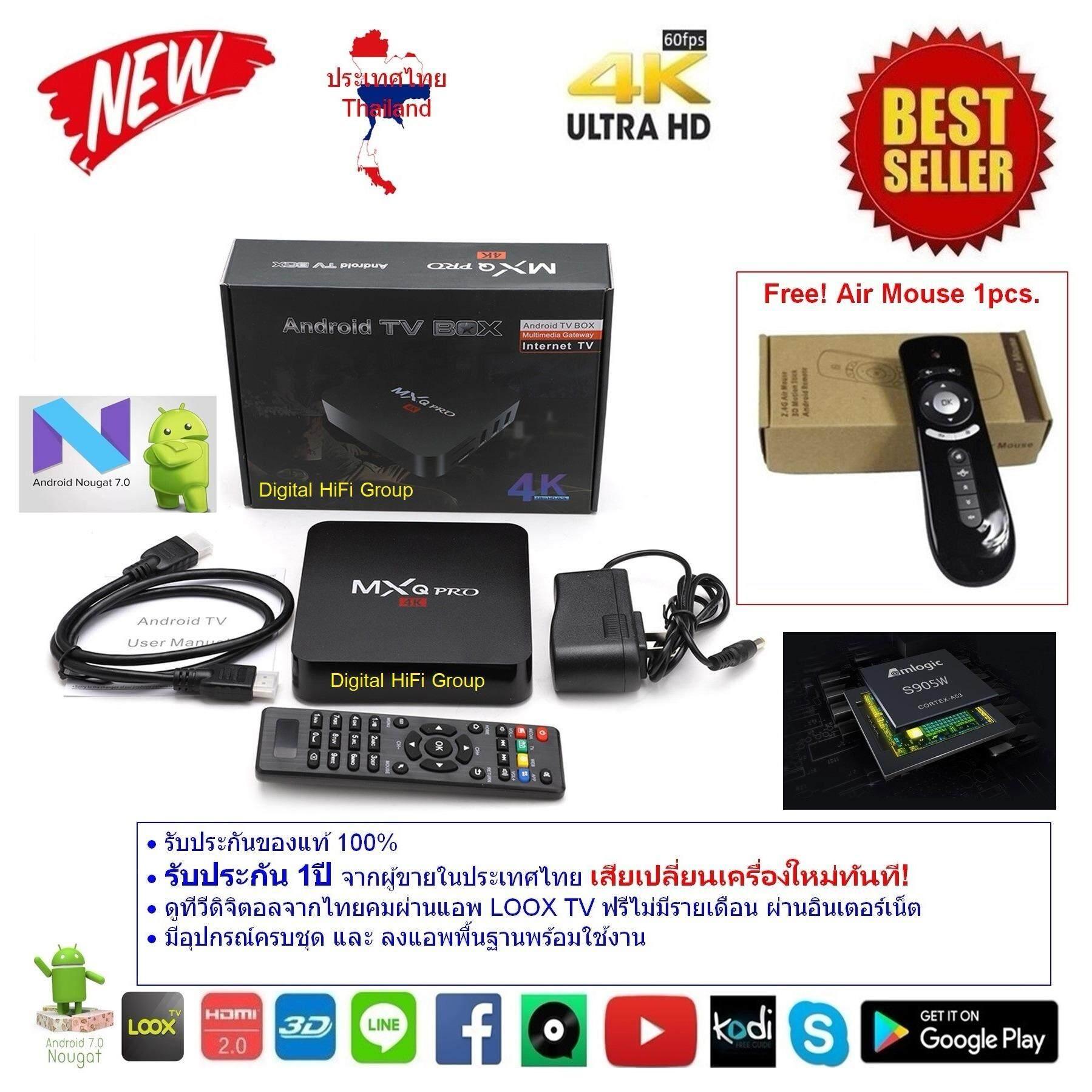 ยี่ห้อนี้ดีไหม  ตาก Android Smart Box MXQ Pro UHD 4K Ram 1GB DDR3 Android 7.1.2 Nougat รุ่นใหม่ล่าสุด + Air Mouse T2