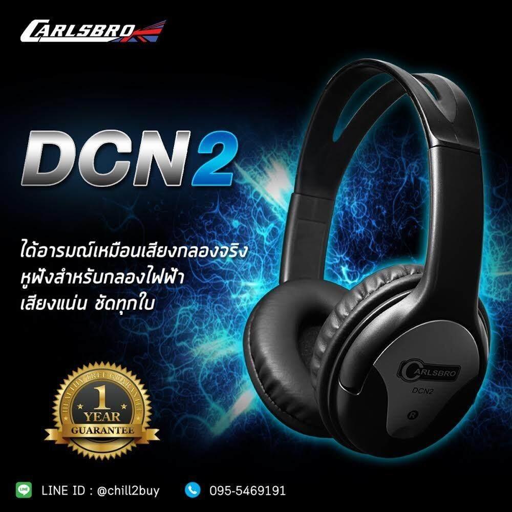 หูฟังกลองไฟฟ้า Carlsbro Dcn2 Drum Headphone แบบครอบหูสำหรับใช้กับกลองชุดไฟฟ้าทุกรุ่น เสียงแน่น ทนทาน มีเก็บเงินปลายทาง รับประกัน 3 เดือน สีดำ .