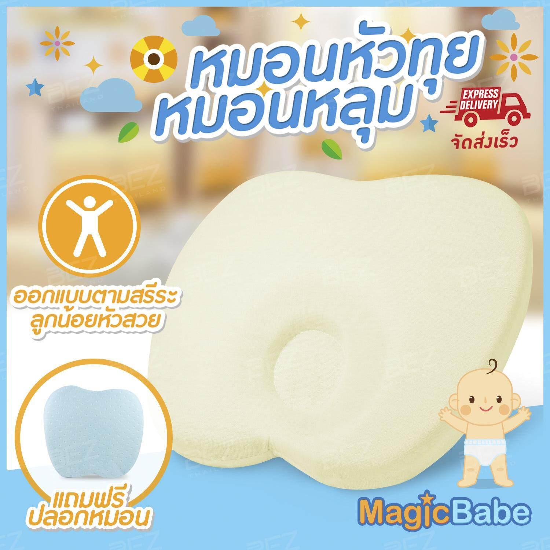 หมอนหลุม หมอนหัวทุยเด็ก Magicbabe หมอนหัวทุย กันหัวแบน ฟรี !! ปลอกหมอน หมอนเด็ก หมอนรองศรีษะเด็ก เมมโมรี่โฟม Memory Foam Baby Pillow Prevent Flat Head.