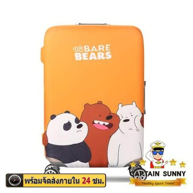 ผ้าคลุมกระเป๋าเดินทาง We Bare Bear สีส้ม Size L (26-29นิ้ว).