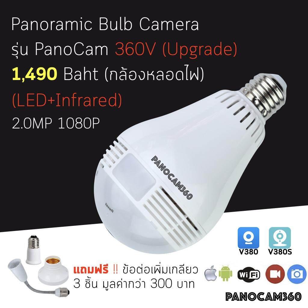 กล้องหลอดไฟ LED+Infrared กล้องวงจรปิดรูปทรงหลอดไฟ 2.0MP FullHD 1080P มุมมอง 360 องศา