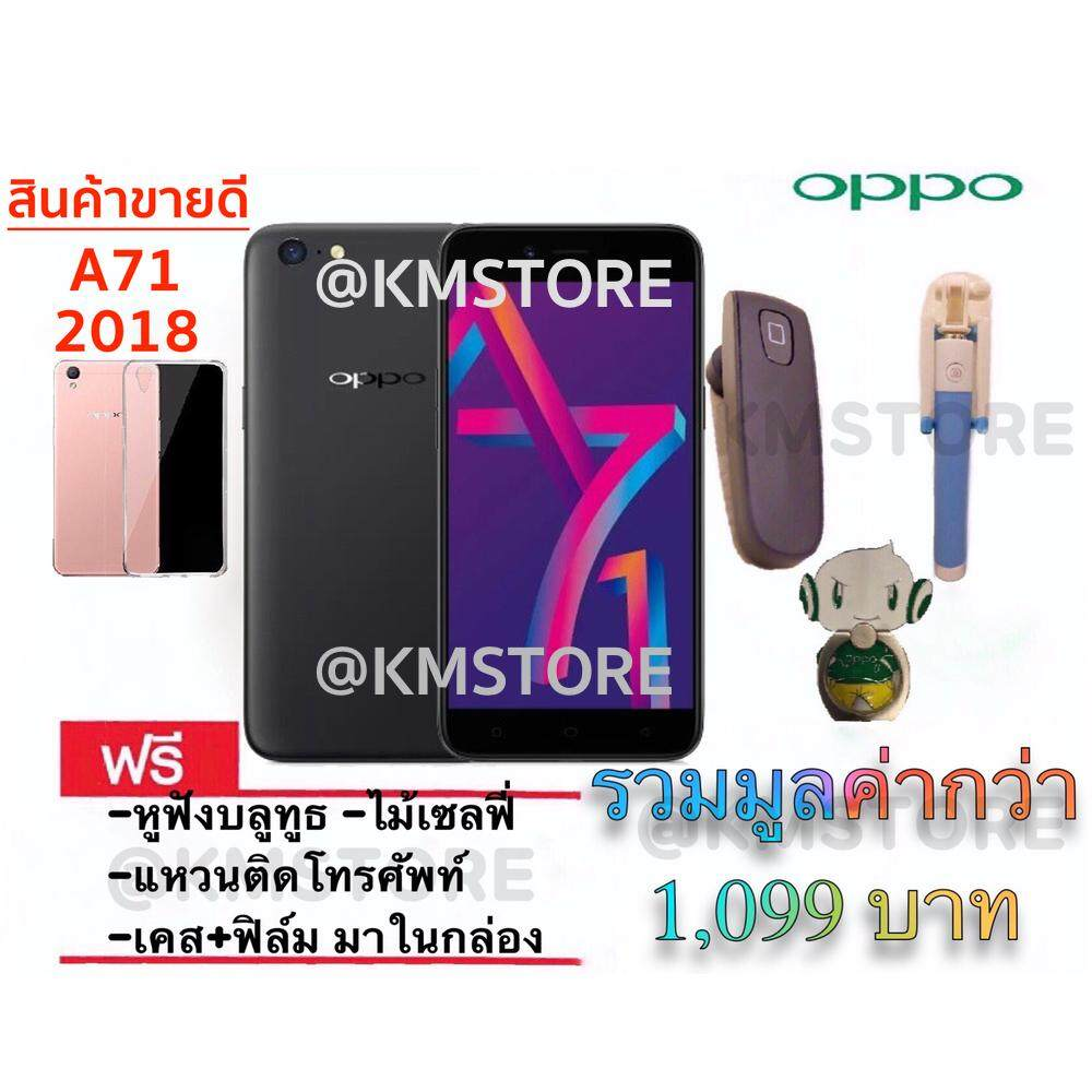 ซื้อ Oppo A71 2018 ดำ รับประกันศูนย์ Oppo 1 ปีเต็ม แถมฟรี หูฟังบลูทูธ ไม้เซลฟี่ แหวนติดโทรศัพท์ ออนไลน์