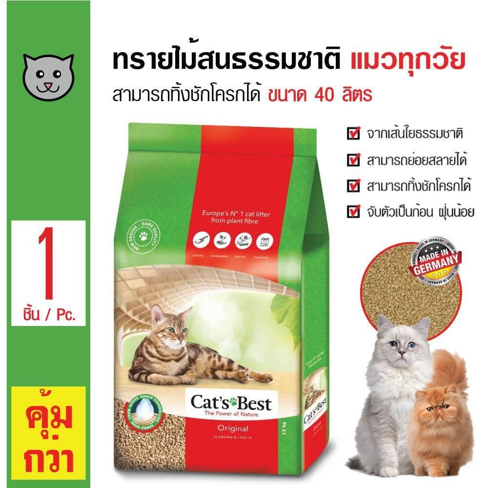 Cat's Best ทรายแมวอนามัย ทรายไม้สนธรรมชาติ 100% สำหรับแมวทุกสายพันธุ์ ขนาด 40 ลิตร