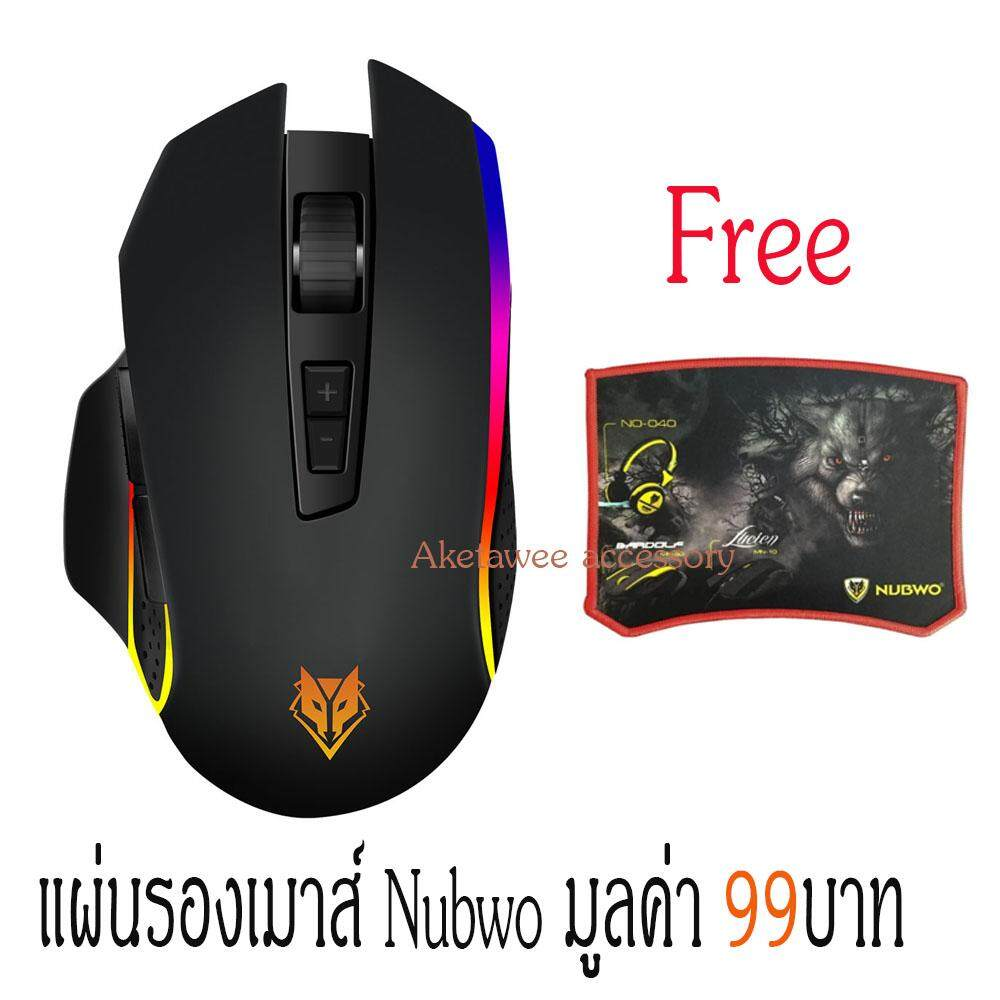 nubwo nm-49 arcane mark ii macro mouse เมาส์มาโคร +แถมฟรีแผ่นรองเมาส์ nubwo มูลค่า99บาท.