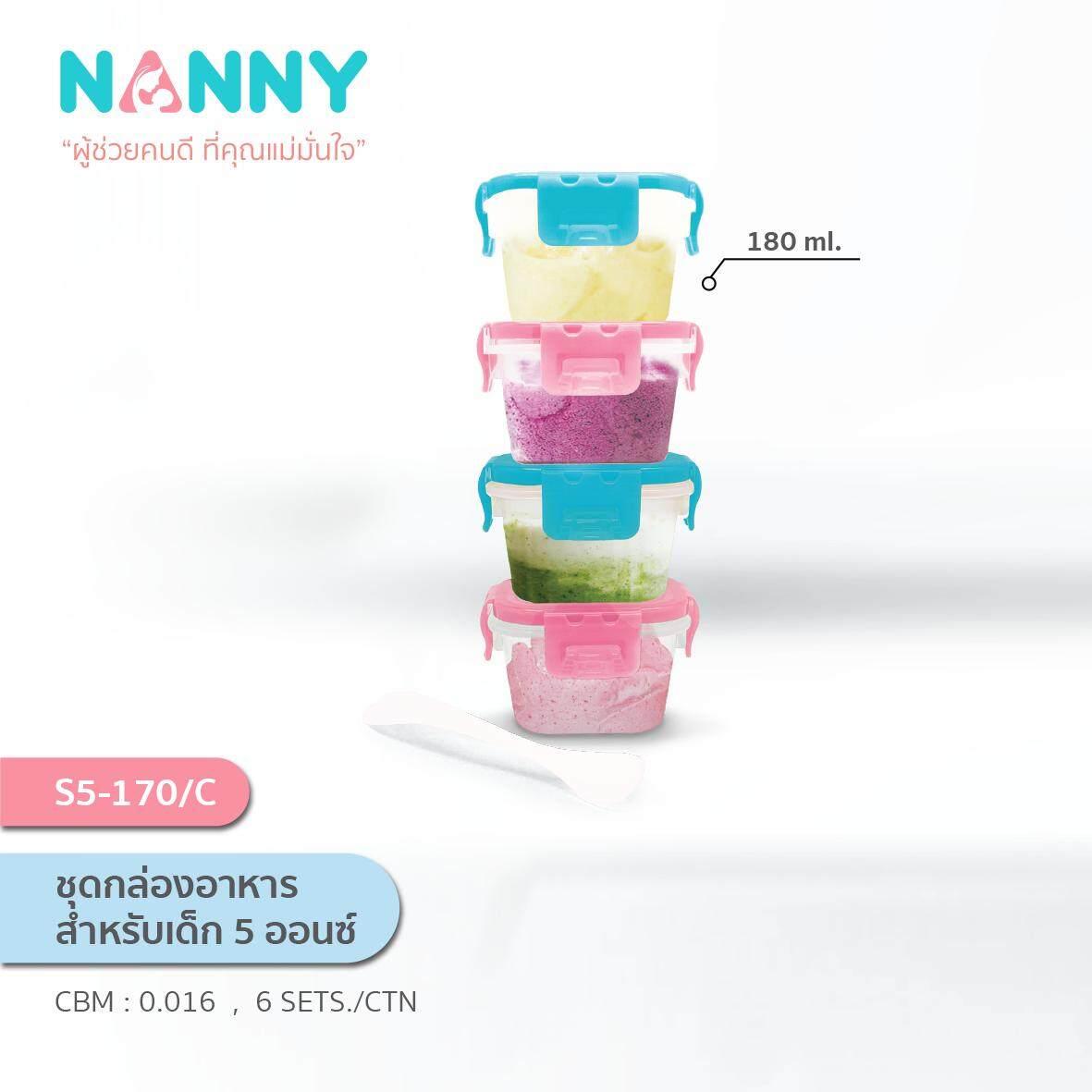 Nanny กล่องอาหารสำหรับเด็ก 5 ออนซ์ พร้อมช้อน รุ่น S5-170 แพ็ค 4  .