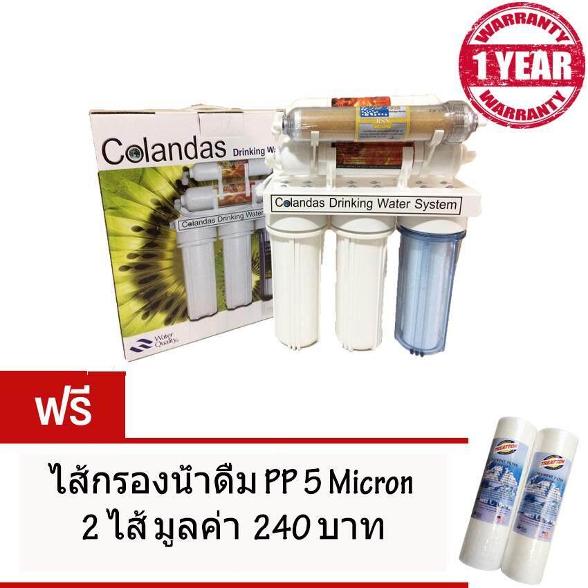 ขาย Colandas เครื่องกรองน้ำ 6 ขั้นตอน รุ่น Premium Resin Filter คุณภาพดี แถมฟรี ไส้กรองน้ำดื่ม Pp 5 ไมครอน 2 ชิ้น ถูก ใน ไทย